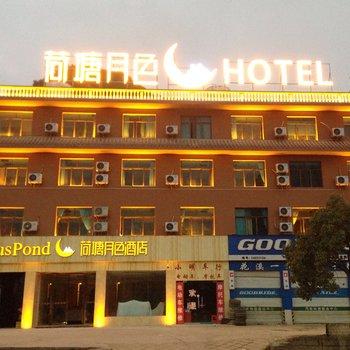 贵州荷塘月色酒店