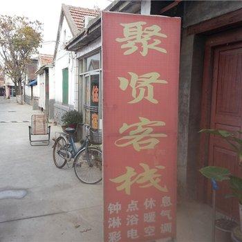 曲阜聚贤客栈图片4