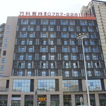 佛山顺德万科客栈公寓酒店图片6