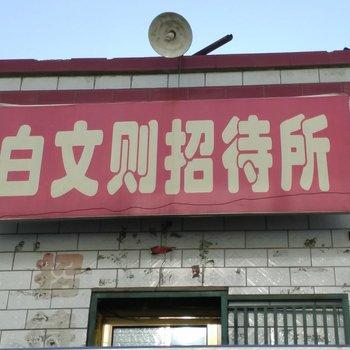 神木白文则招待所酒店提供图片