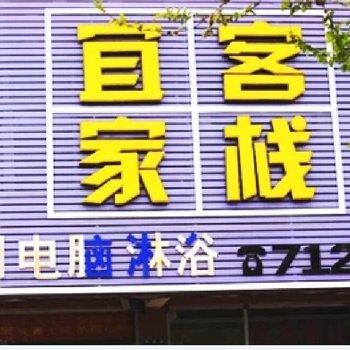 锦州宜家客栈图片3