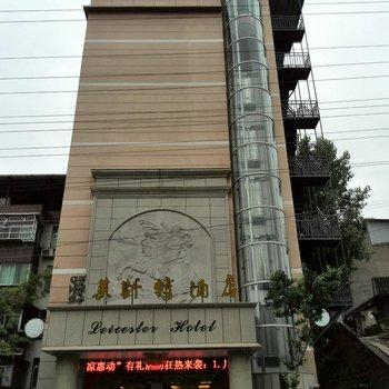 广元莱斯特精品酒店