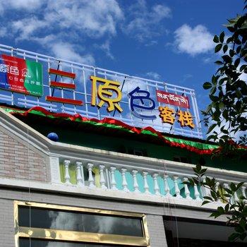西藏波密三原色客栈图片17