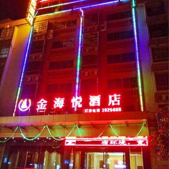 梧州金海悦酒店