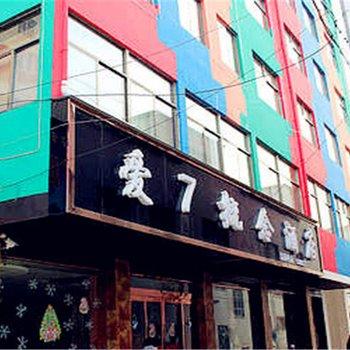 沈丘爱7概念酒店