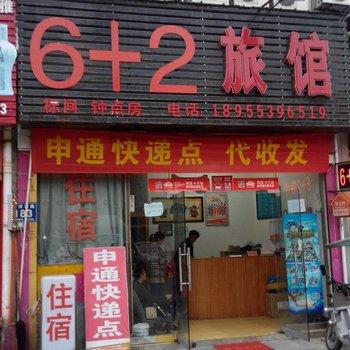 芜湖6加2旅馆