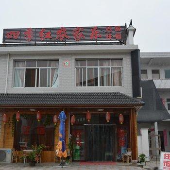 仙居四季红农家乐图片7