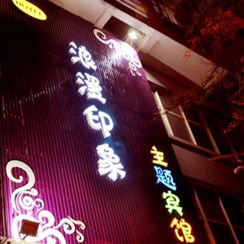 青岛浪漫印象主题宾馆图片6