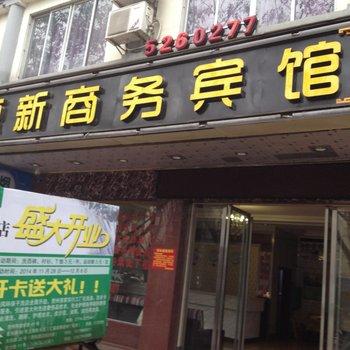 贺州源新商务宾馆