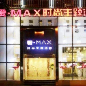 九江爱MAX时尚主题酒店图片7