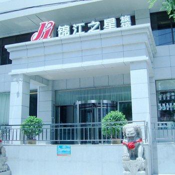 锦江之星(太原府西街店)图片