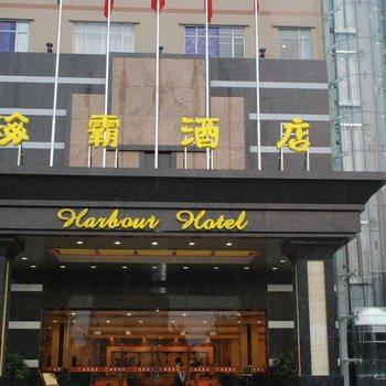 东莞海霸酒店