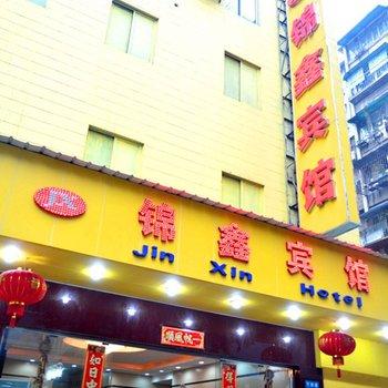 广州锦鑫宾馆(江南西地铁站店)
