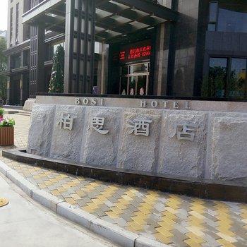 东莞柏思酒店