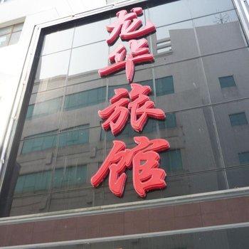 齐齐哈尔龙华旅馆