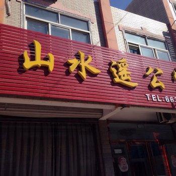 锦州北镇山水遥公寓图片3