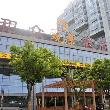 芜湖和众观景酒店
