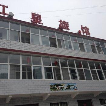 壶关太行山农家乐红星旅馆图片0