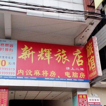 东莞新辉旅馆