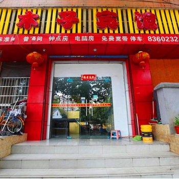 南京木子宾馆