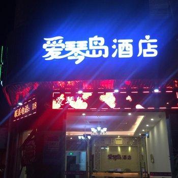 东山县爱琴岛主题酒店