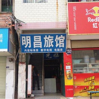 南宁明昌旅馆