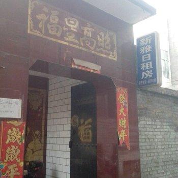 太原新雅日租房图片4