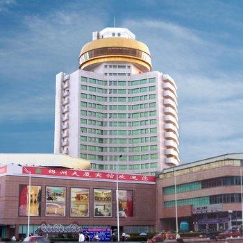 锦州大厦宾馆