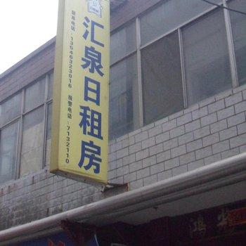 太原汇泉日租房图片21