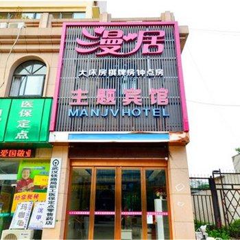 武汉漫居主题酒店图片5
