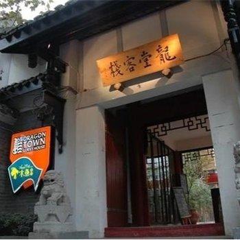 成都龙堂庭院客栈(宽窄巷子店)图片3