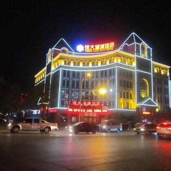 宁夏银大湖城饭店