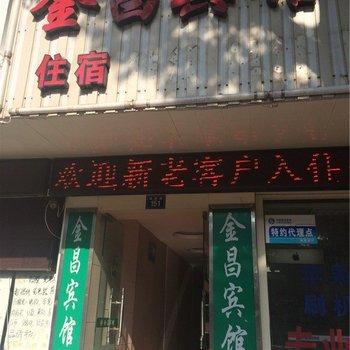 海宁金昌宾馆