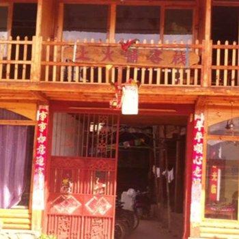 泸沽湖上火铺客栈图片23