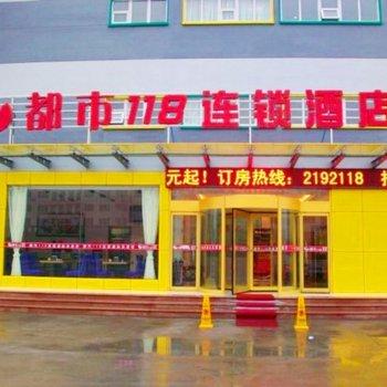 都市118连锁酒店(临沂汽车总站店)
