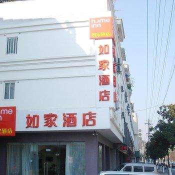 如家快捷酒店(黄山中路新街店)