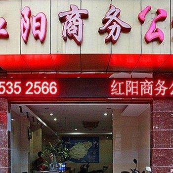 海口红阳商务公寓