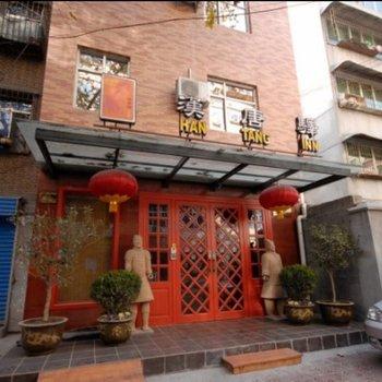 西安汉唐驿国际青年旅舍(钟楼南长巷店)图片19