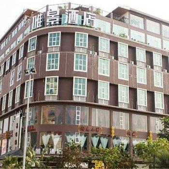 南宁唯景酒店(中店)