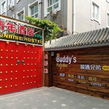 北京青年酒店(西四店)
