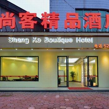 贺州尚客精品酒店