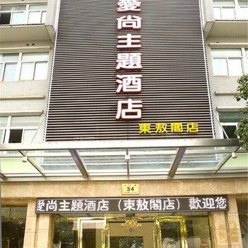 南京高淳区爱尚主题酒店(东敖阁店)图片22