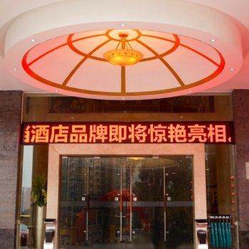城市便捷酒店(东莞万江店)