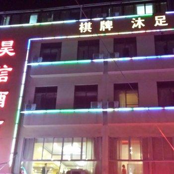 广州番禺昊信酒店