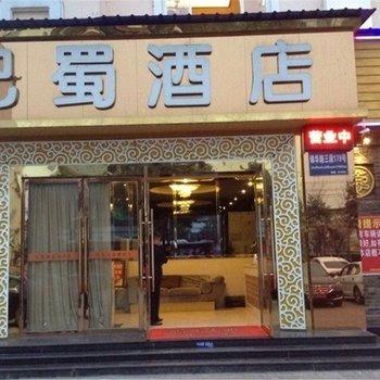 成都巴蜀商务酒店