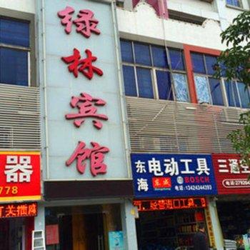 深圳绿林宾馆