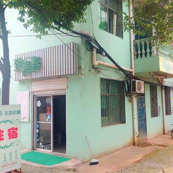 武汉致青春主题公寓图片17
