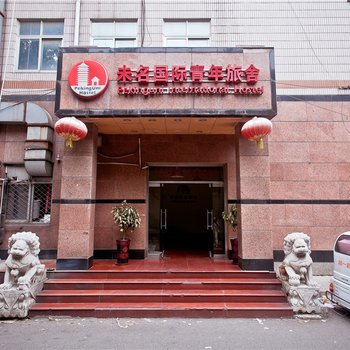 北京未名国际青年旅舍图片3