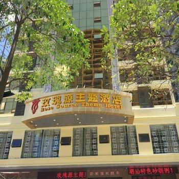 惠州玫瑰源主题酒店