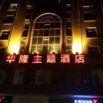 平潭华隆主题酒店
